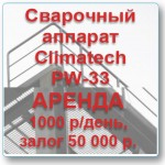 Аренда сварочного аппарата Climatech PW-33